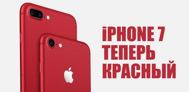 iPhone 7 (Product) Red Special Edition китайская копия смартфона