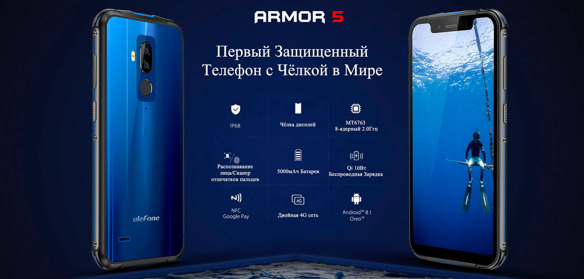 Ulefone Armor 5 Blue IP68 Waterproof, Dual Back Camera, Face & Fingerprint ID, Qi Wireless Charge, Dual Back Camera