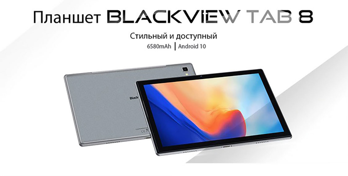 Blackview Tab 8 4/64Gb Gray + Клавиатура в комплекте с чехлом и клавиатурой