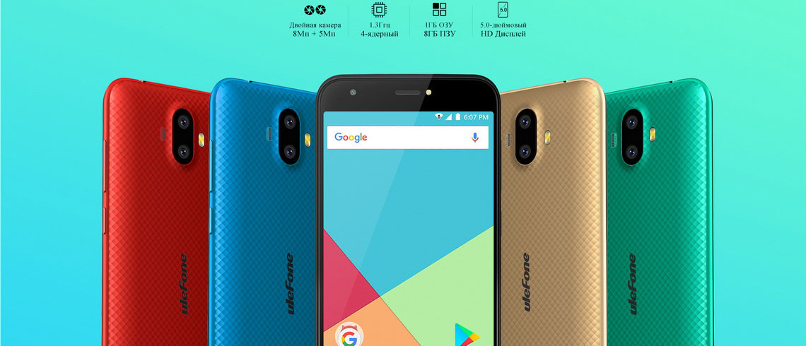 Ulefone S7 (1Gb+8Gb) Gold бюджетник с хорошими параметрами